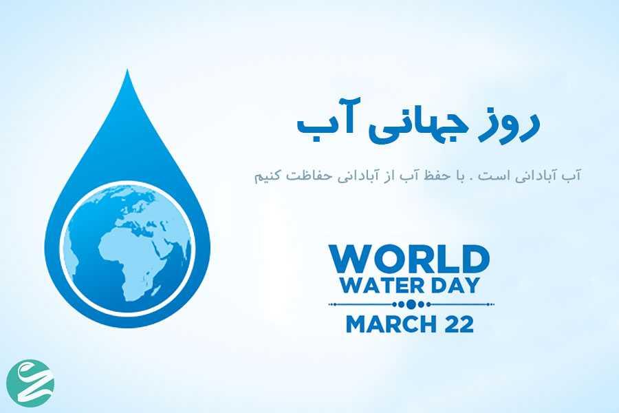 به مناسبت 22 مارس روز جهانی آب