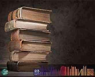 به مناسبت 23 آوریل روز جهانی کتاب و حق مولف