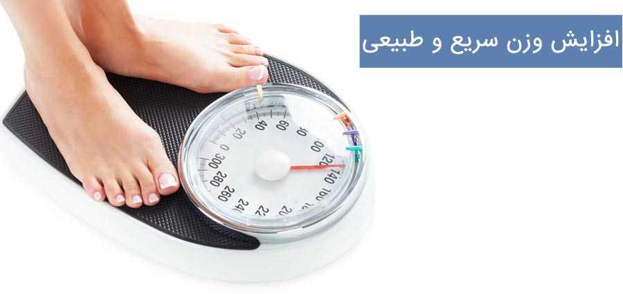 8 روش برای افزایش وزن سالم، سریع و طبیعی