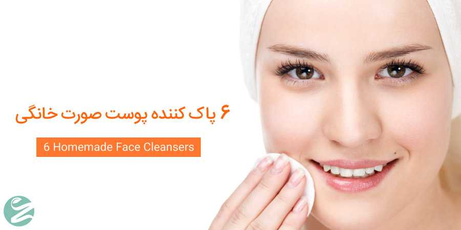 پاک کردن صورت