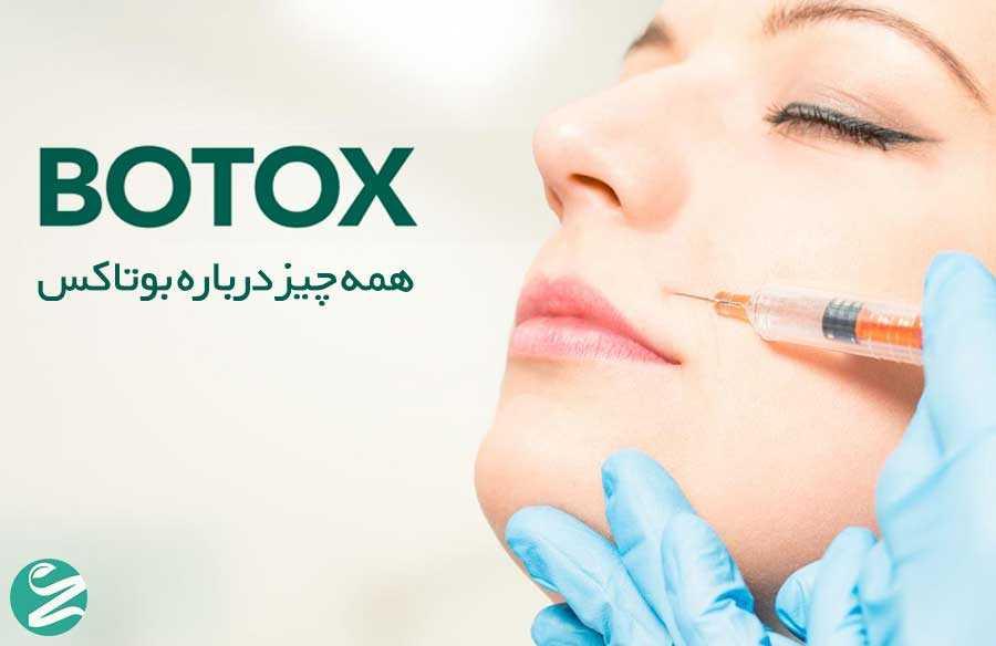 قبل از تزریق بوتاکس صورت حتماً بخوانید!