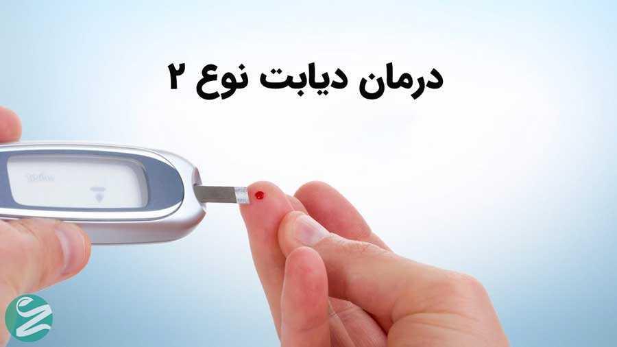 درمان دیابت نوع 2
