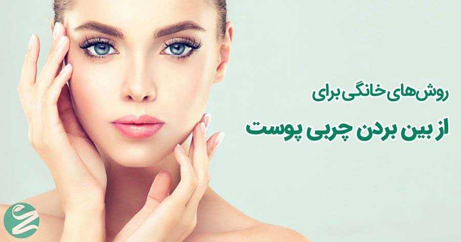 از بین بردن چربی پوست