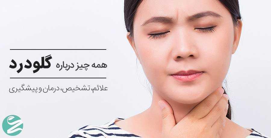 همه چیز درباره علائم و درمان گلو درد و سوزش گلو