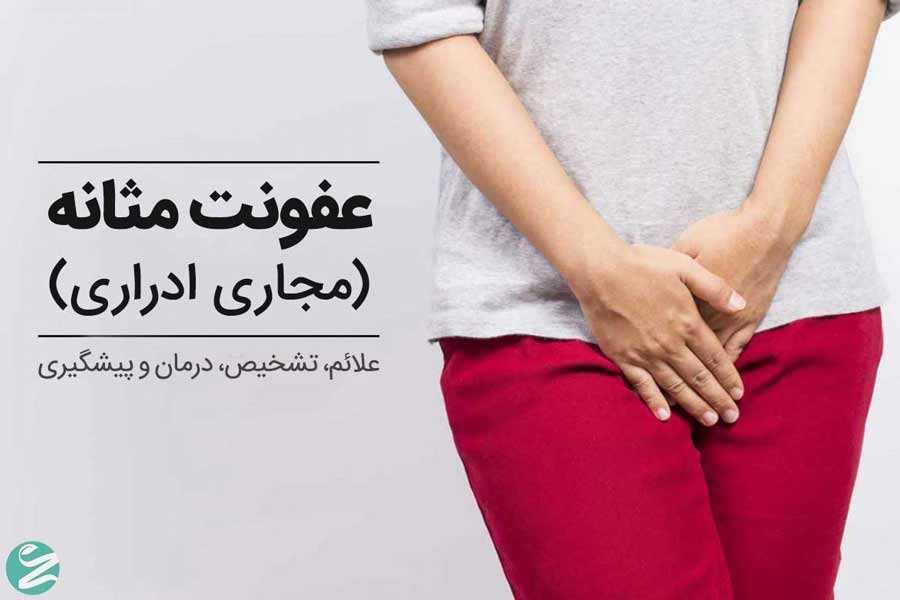 عفونت مثانه و مجاری ادراری؛ علت، علائم، تشخیص و درمان