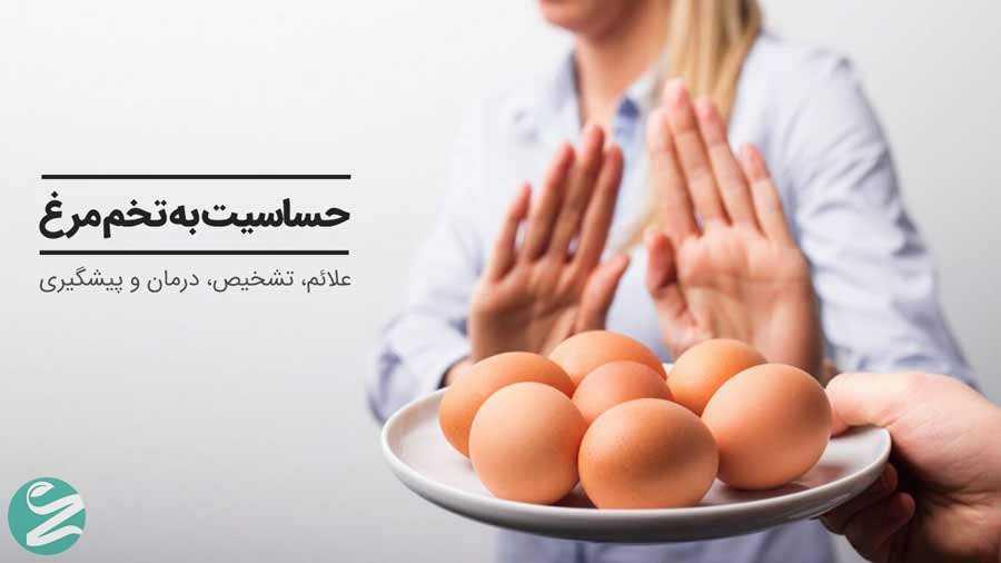 حساسیت به تخم مرغ؛ علائم، تشخیص، درمان و پیشگیری