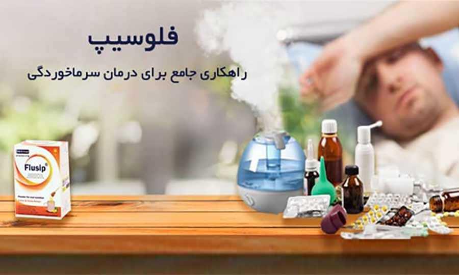 ورود نوشیدنی گرم دارویی فلوسیپ محبوبترین داروی سرماخوردگی به بازار ایران