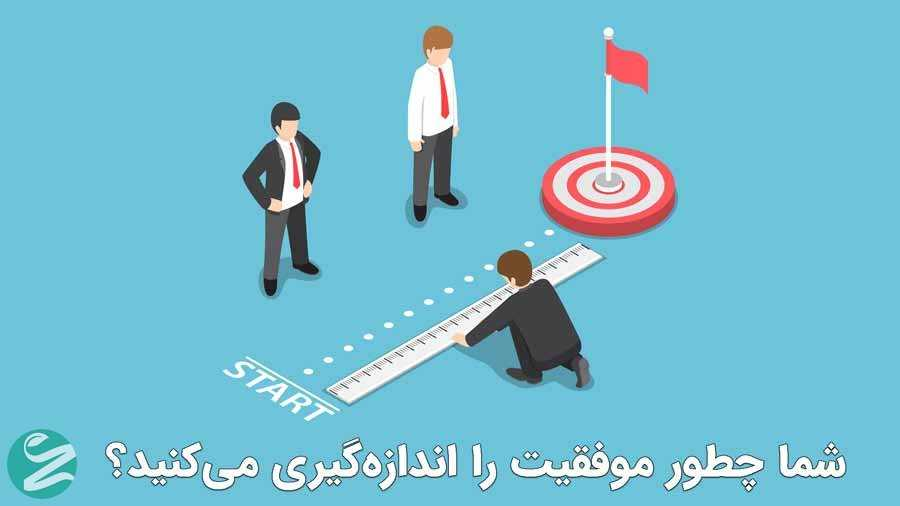 اندازهگیری موفقیت