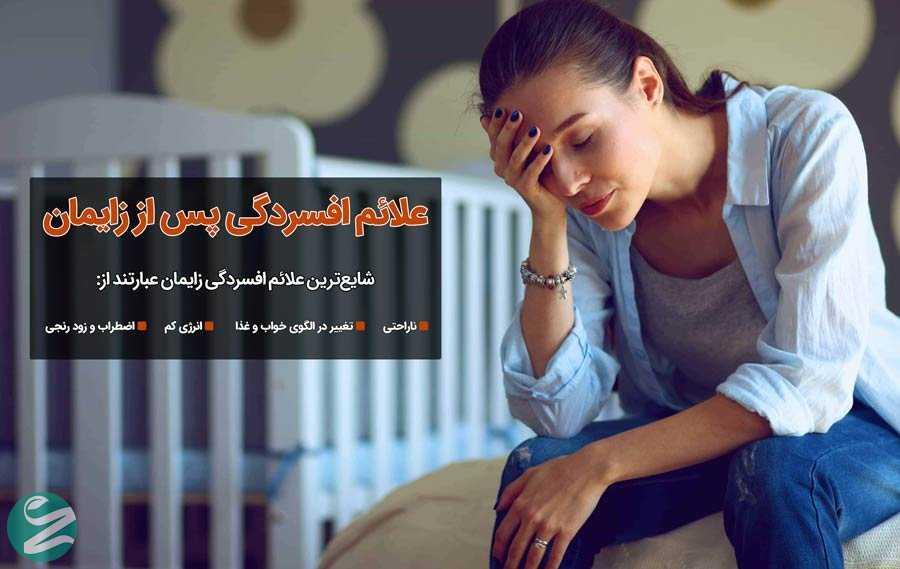 علائم افسردگی بعد از زایمان