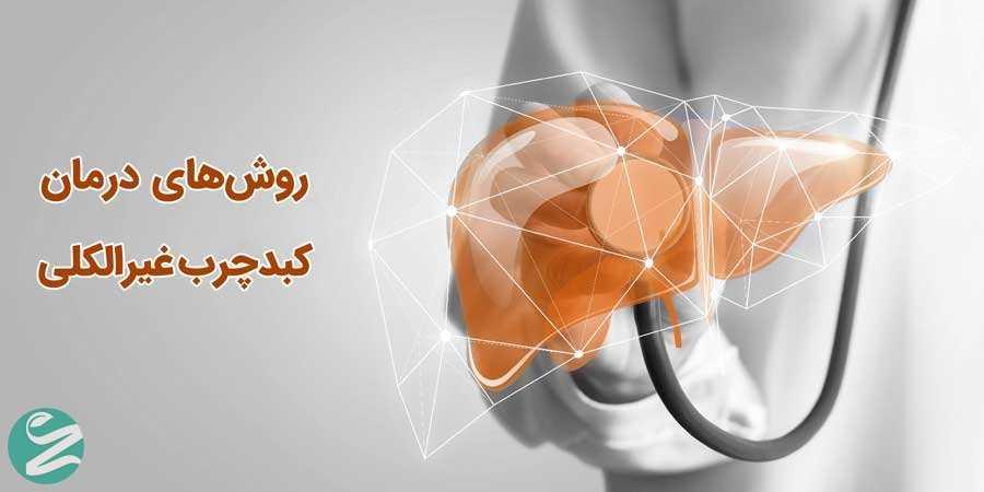 درمان کبدچرب غیرالکلی