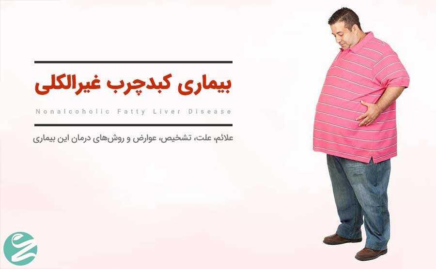 بیماری کبد چرب غیرالکلی؛ علائم، علل، تشخیص و عوارض