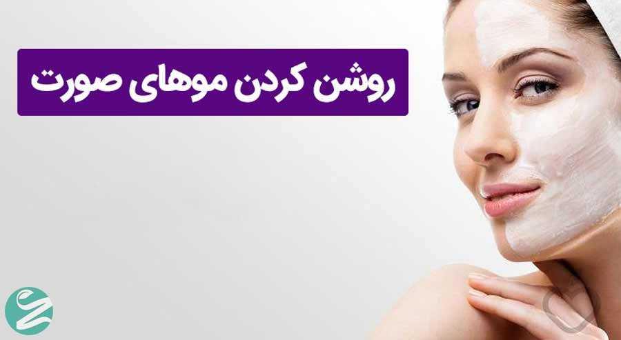 دکلره و روشن کردن موهای صورت با 5 روش خانگی