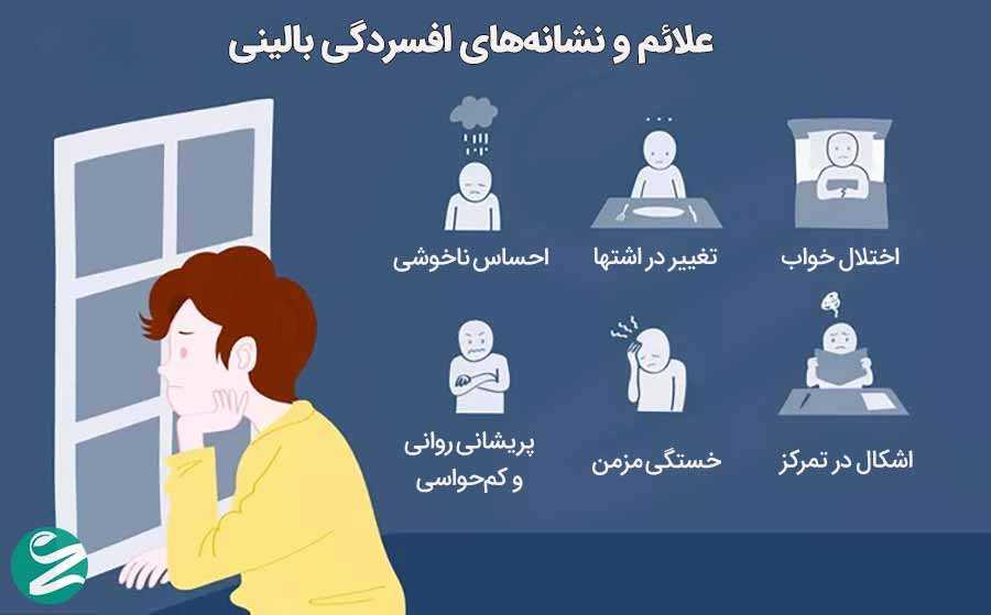 علائم افسردگی بالینی