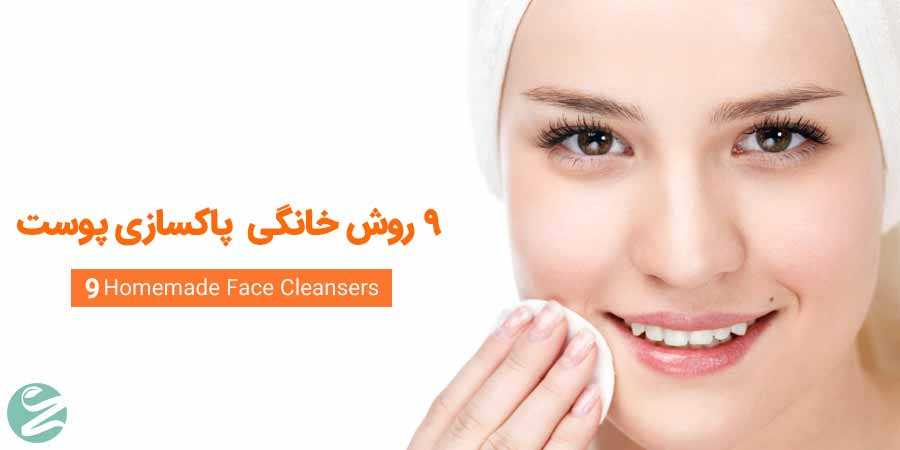 پاکسازی پوست چیست؟ مراحل و روش های پاکسازی صورت