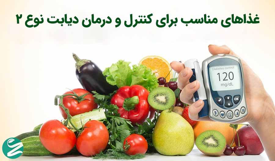 رژیم دیابت نوع 2