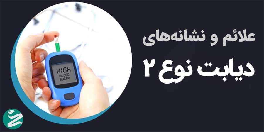 علائم دیابت نوع دو