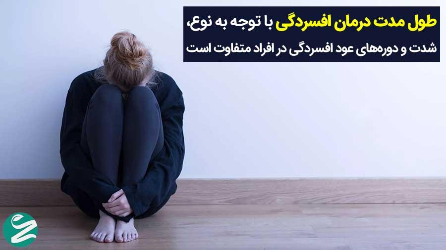 زمان درمان افسردگی