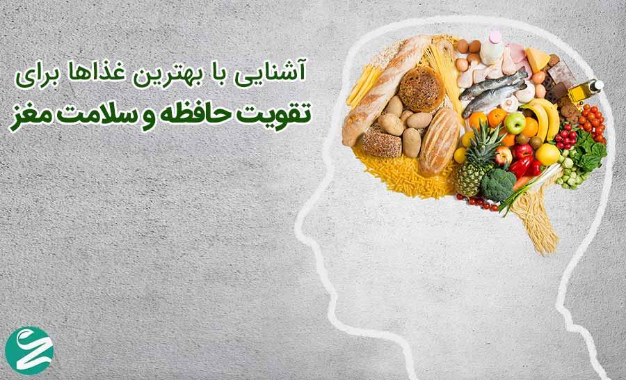 تقویت حافظه و مغز