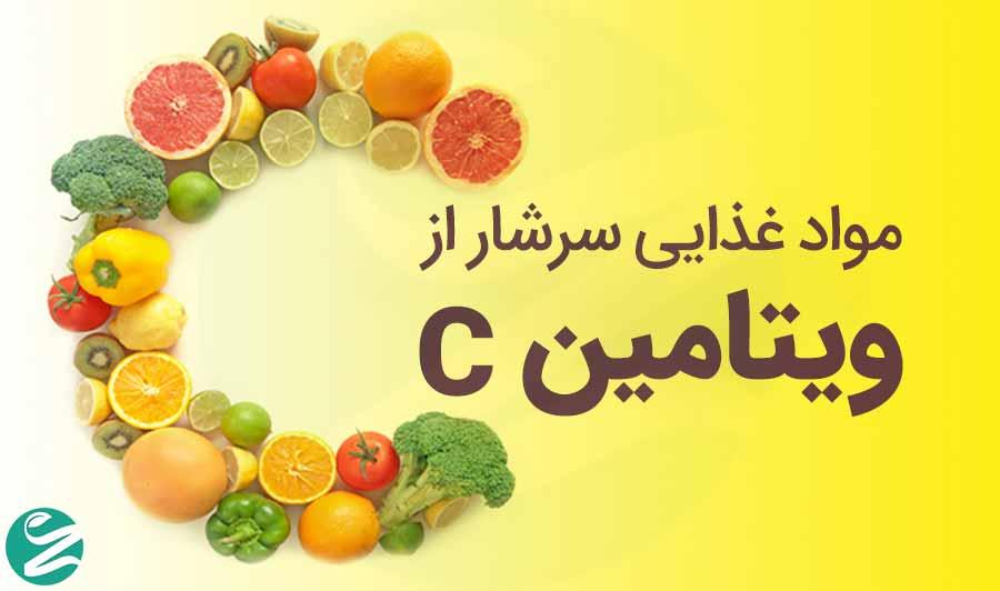 منبع ویتامین c