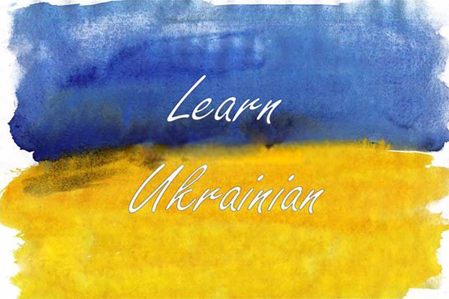 یادگیری زبان اوکراینی