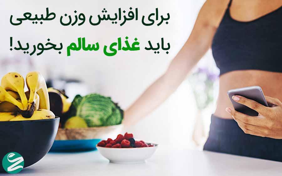 افزایش وزن طبیعی
