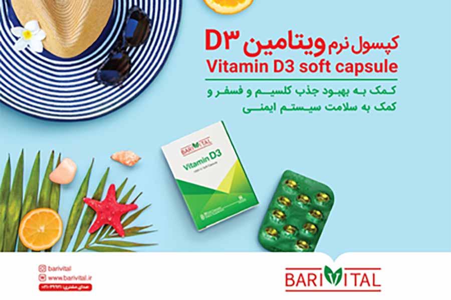 تاثیر شگفت انگیز ویتامین D3 در مقابله با کرونا ویروس