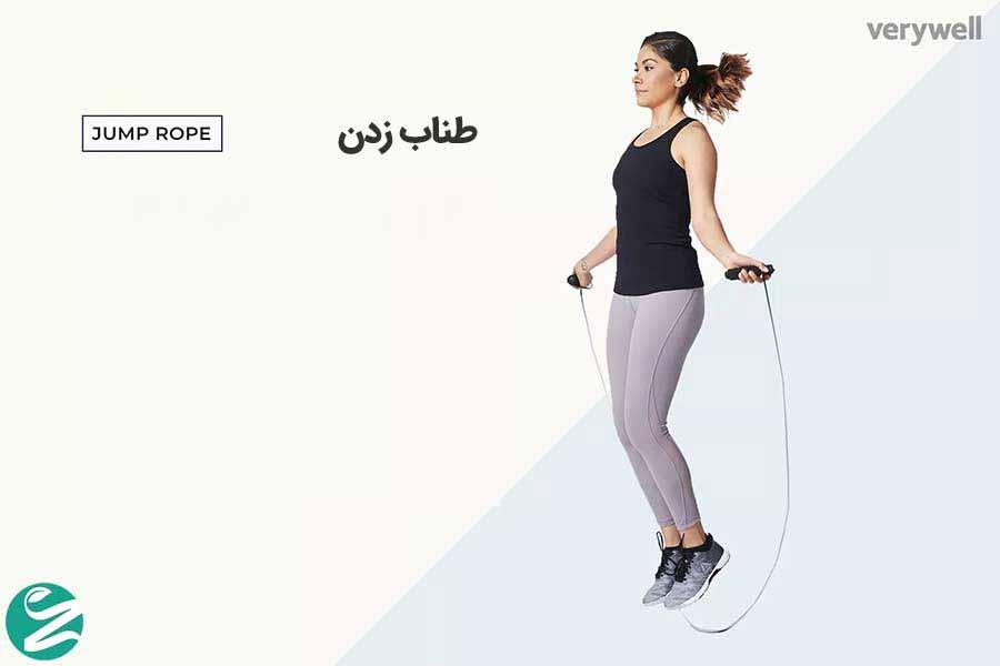 تمرین طناب زدن (Jump Rope)