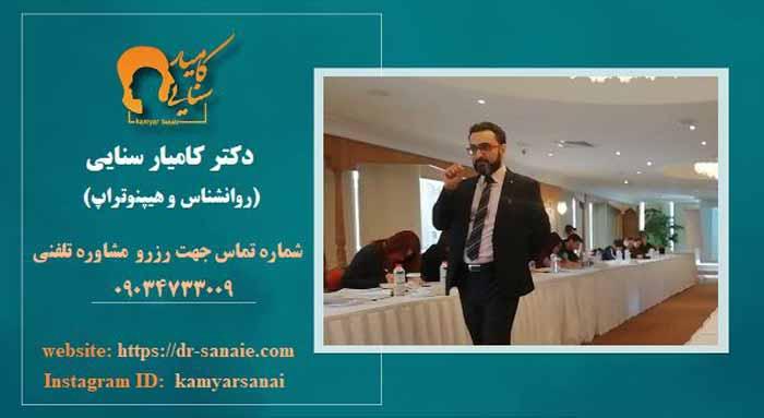 دکتر کامیار سنایی روانشناس
