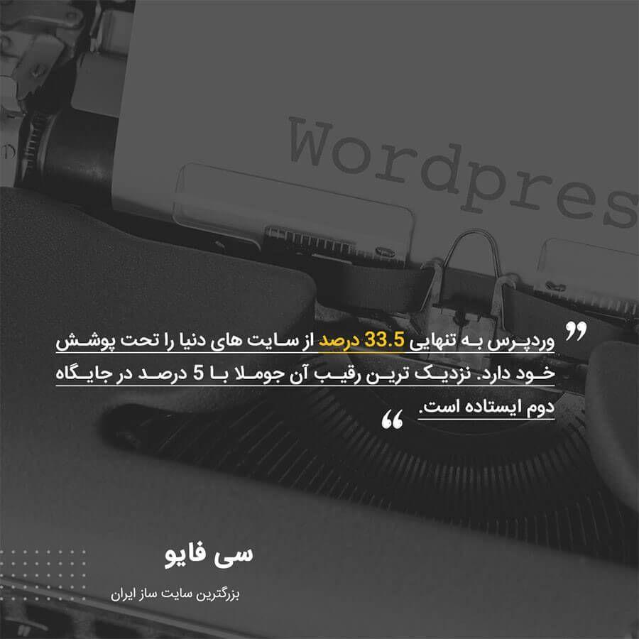ساخت سایت see5