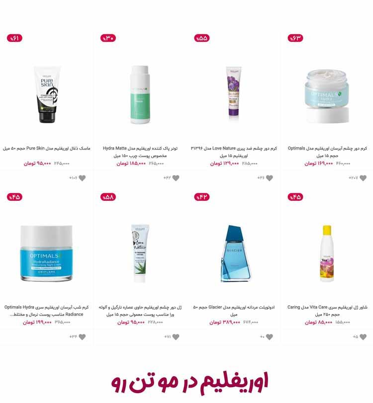 خرید محصولات اوریفلیم از مو تن رو