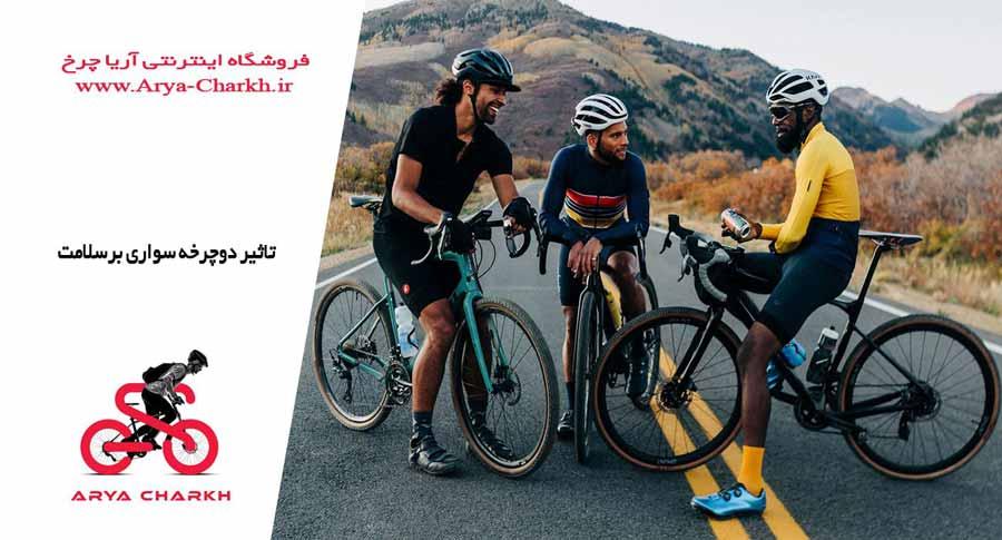 تاثیر دوچرخه سواری بر سلامت