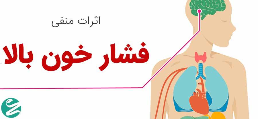 اثرات منفی فشار خون بالا