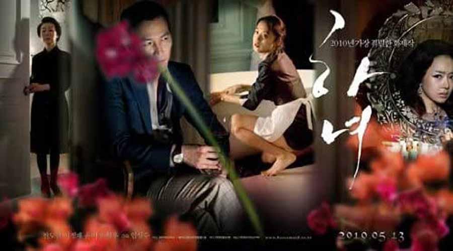فیلم The Housemaid (خدمتکار)