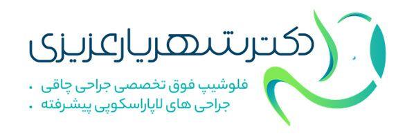 دکتر شهریار عزیزی فلوشیپ فوق تخصصی جراحی چاقی و جراحی لاپاراسکوپی