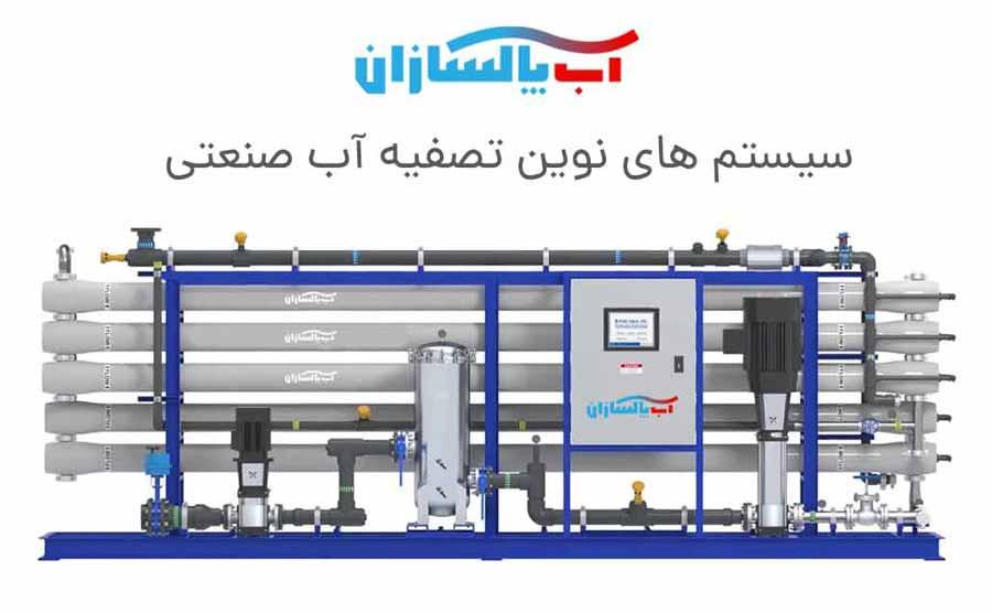 آب پاکسازان (دستگاه تصفیه آب صنعتی RO | فیلتر شنی)