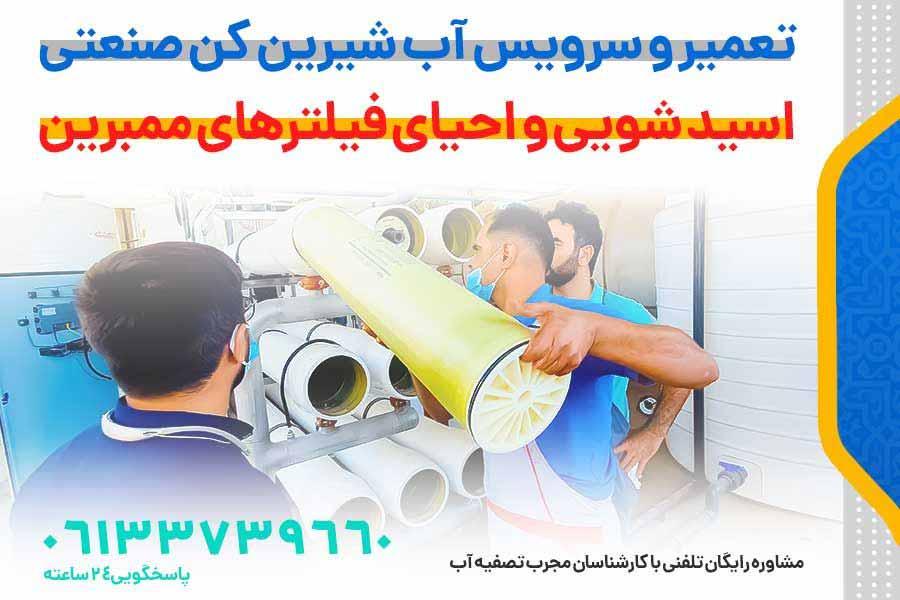 تعمیر و نگهداری تصفیه آب صنعتی