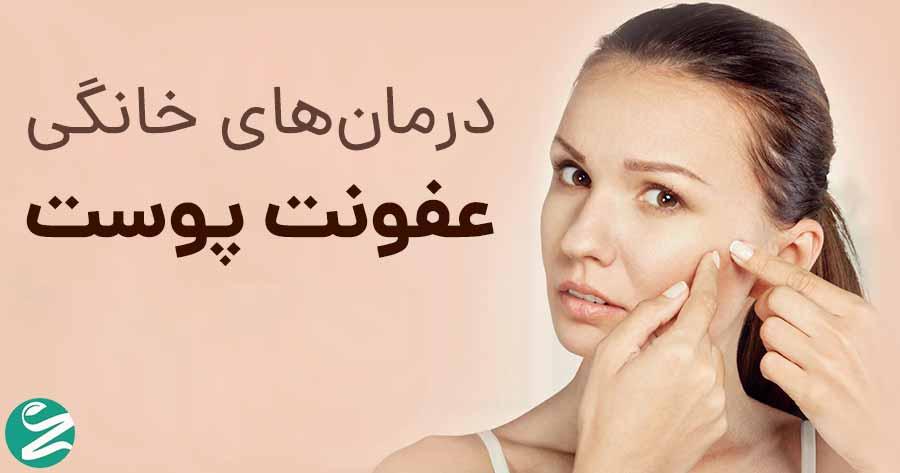 درمان خانگی عفونت پوست