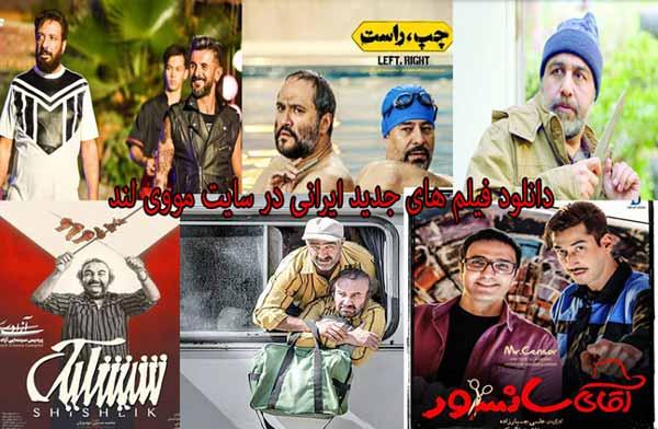 دانلود فیلم های ایرانی