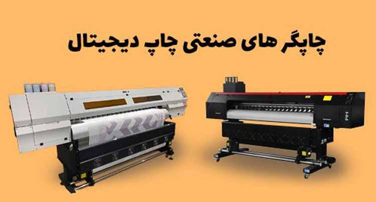 چاپگرهای صنعتی چاپ دیجیتال ( دستگاه چاپ دو هد سابلیمیشن )