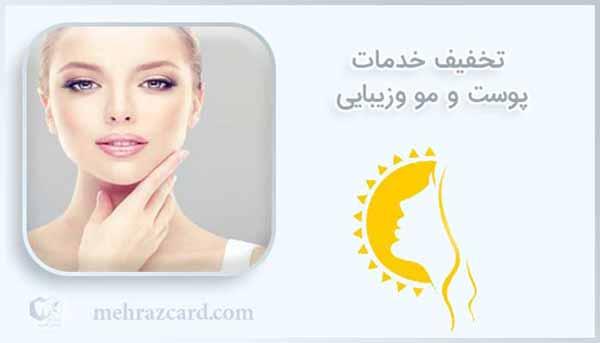 خدمات پوست و مو، زیبایی ارزان