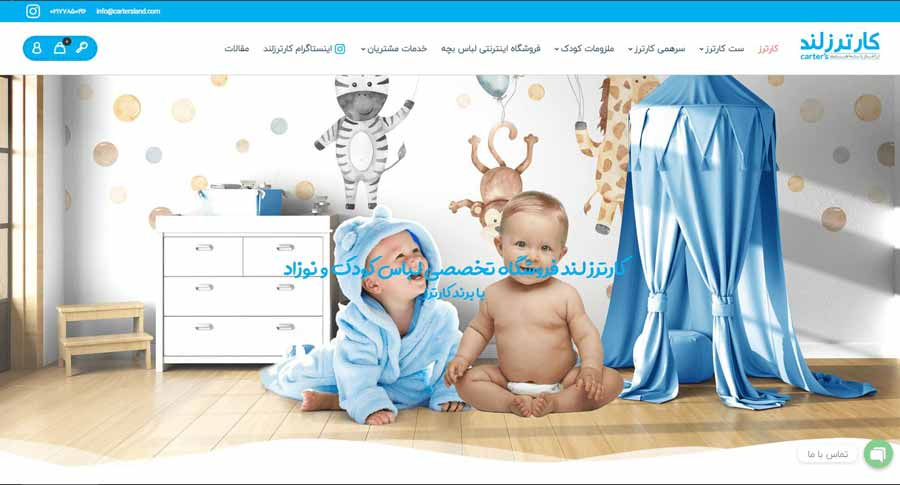 لباس برای نوزادمان از کجا بخریم؟ فروشگاه اینترنتی کارترزلند